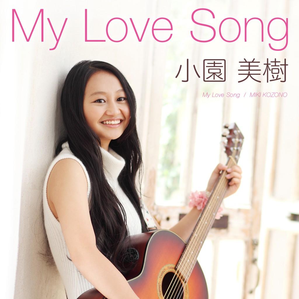 my love song 小園_配信用ジャケ写