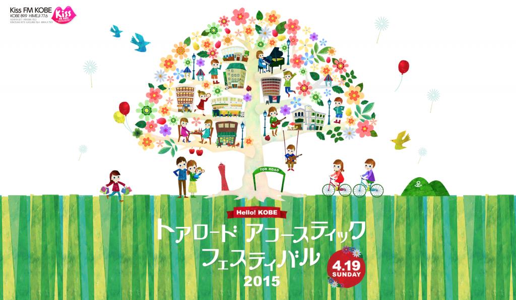 トアロード・アコースティック・フェスティバル